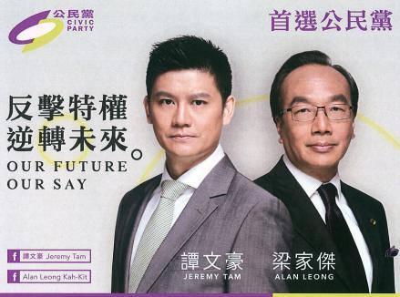 譚文豪,梁家傑(圖:立法會網站)