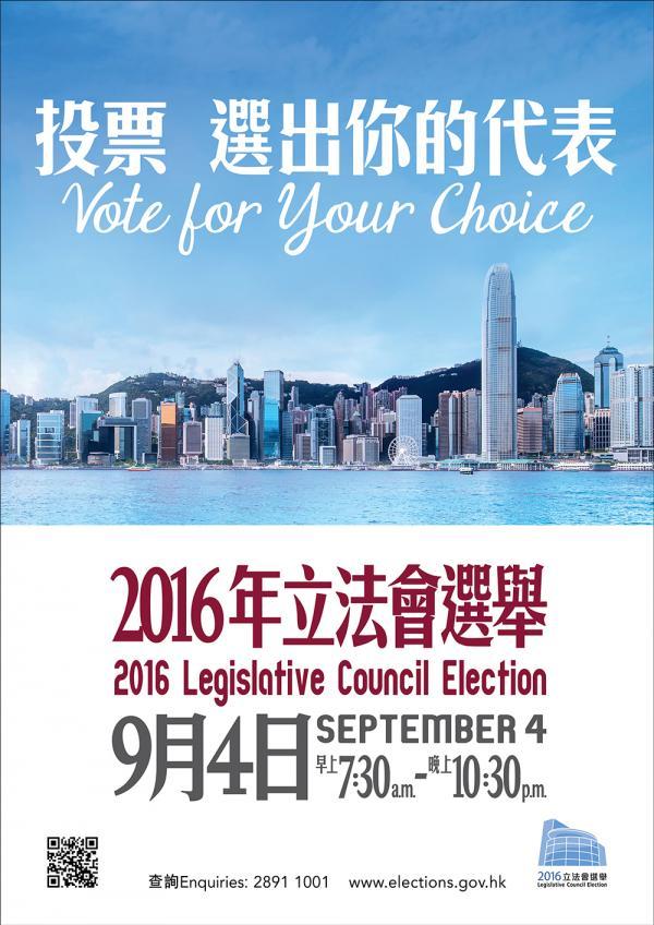 【點票已完成】2016立法會選舉 五區當選名單