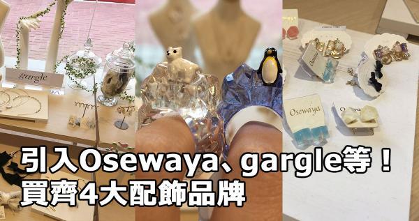 從日本引入!買盡4大配飾品牌