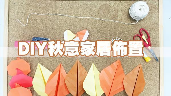 善用暖色色調、水松板!DIY秋天家居小佈置