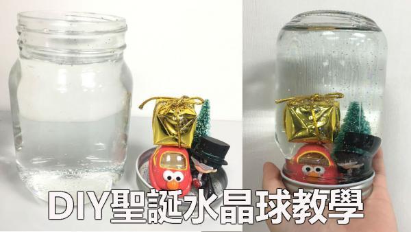DIY聖誕水晶球教學 5分鐘輕鬆完成