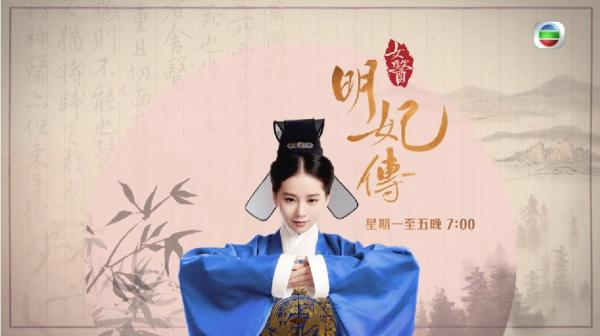 TVB播外購中國電視劇《女醫 · 明妃傳》
