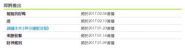 TVB播外購中國電視劇《錦繡未央》