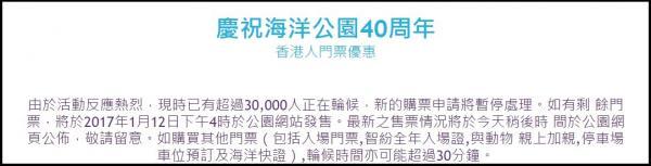 最新消息!海洋公園:「若有剩餘$40門票明天再售」