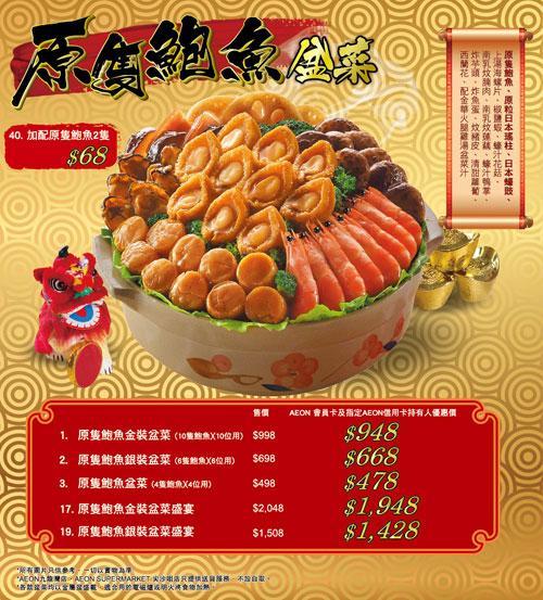 最平$400有找一家分享!7大新年盆菜優惠格價