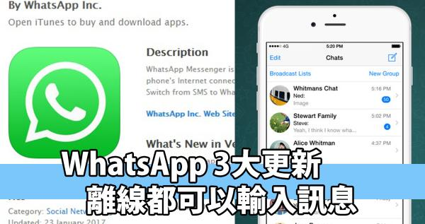 WhatsApp 3大更新!