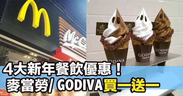 麥當勞買一送一!4大農曆新年餐飲優惠