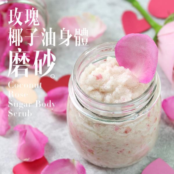 【美容食譜】玫瑰椰子油身體磨砂