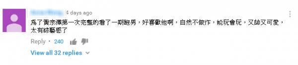 黃宗澤上大陸版running man大跳艷舞 嚇親劉嘉玲