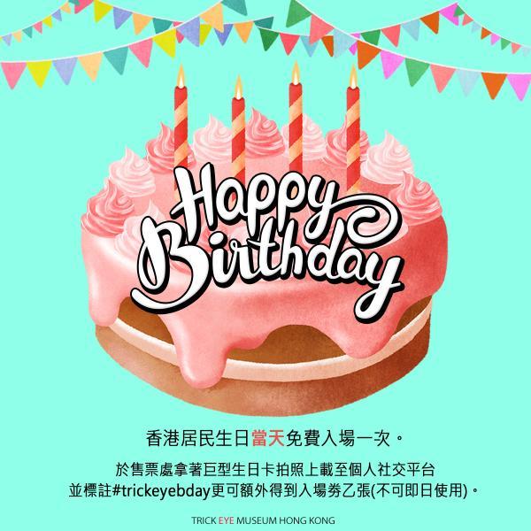 17個壽星仔女著數!5月生日優惠
