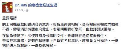 急診室醫生網上發文嘆無奈    傷者妻拒接「3字頭」醫院電話17次