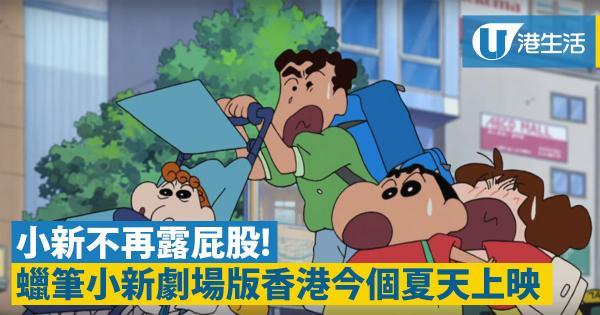 小新唔再露Pat Pat?《蠟筆小新劇場版:外星人噼噼怪來襲!!》香港夏天上映