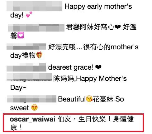 王君馨送展鵬媽媽母親節禮物 唯唯亂入留言「講錯嘢」遭網友恥笑