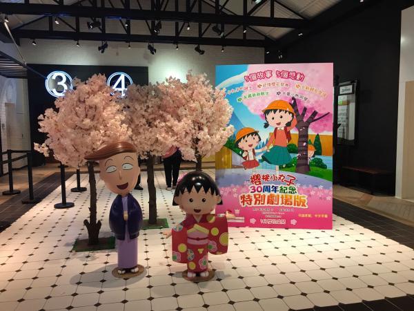 5月香港有得睇!櫻桃小丸子特別劇場版
