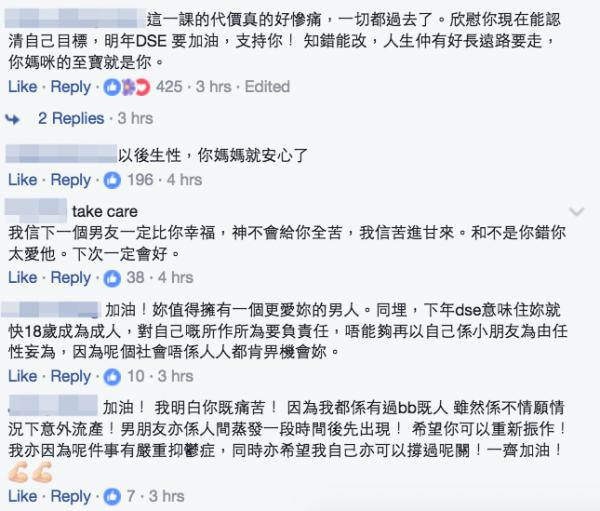 「媽咪對唔住」誤入歧途女生給單親媽媽最感動母親節文