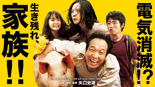 全球突然無了期停電!搞笑溫馨電影《Survival Family》將上映