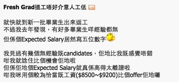 HR開價$8500請大學畢業生「我肯畀機會你仲嫌人工低」