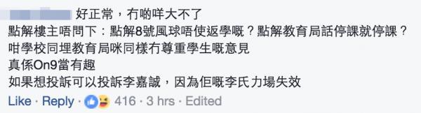 8號風球中學生鬧爆學校擅自延期Grad Din 反被網民插爆
