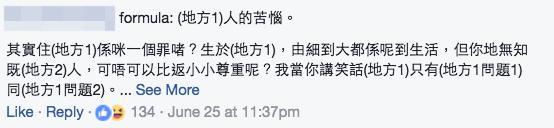 FB爆紅帖「屯門人的苦惱」網友爆笑接龍講香港各區典型印象