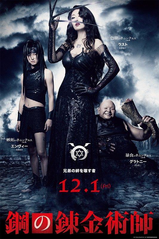 《鋼之鍊金術師》真人電影 選角啱唔啱你心水?