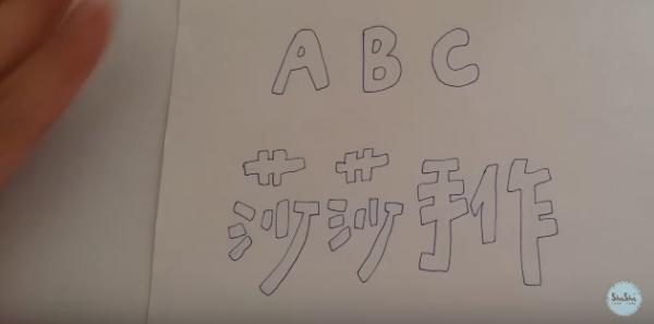 寫字超治癒!超強網友徒手模仿出多款電腦字體