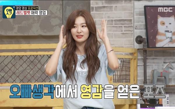 女團Red Velvet教擺Pose 被主持們崩壞原意
