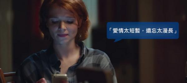 《真愛LINE著你》德國勁收2億票房 傳訊息給已故男友卻傳到陌生人