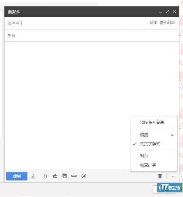 取消傳送/定時發送 8個Gmail超實用隱藏功能