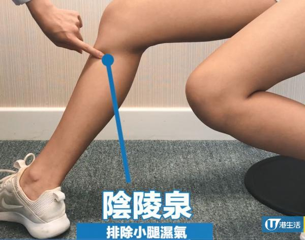 按走脂肪還原美腿!中醫師教你4步穴位瘦腿操