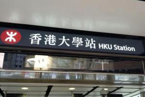 香港大學站