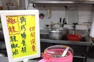 青衣華記小食店秘製辣汁