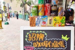 土瓜灣街頭小食 榮幸小食檔
