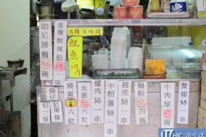 土瓜灣街頭小食 日昇小食