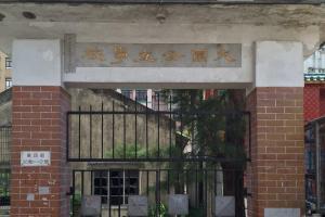 荒廢了18年的大圍公立學校
