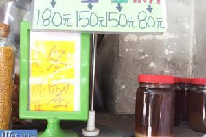 無名小店 招牌都無但有靚蜂蜜