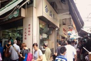 合益泰小食店(圖 : PandaJoice@UBlog)