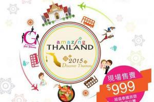 泰國旅遊展 平搶$999套票、嘆泰式按摩