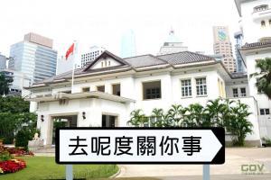 香港禮賓府(圖:FB@政府新聞網)