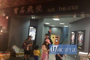 紅磡寶石戲院