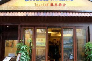 旺泰特食外貌帶有東南亞風情。