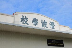 澄波學校代表著鹽田居民的一段回憶與歷史。(關璇攝)