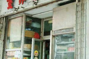 海安咖啡室不知不覺己做了 50多年街坊生意。