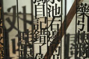 林偉雄的作品「悶」,用鳥籠困住了詩詞,饒有深意。(關璇攝)