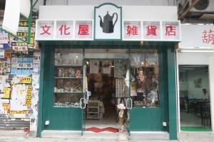 文化屋雜貨店的門口,旁邊的店舖仍然交吉,可知該位置並非如旺角主要街道般好找。(關璇攝)