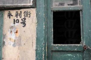 永利街 10 號的口門依舊古色古香。