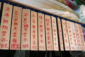 牆上木牌寫有廿多款雲吞款式,店主實在創意十足。