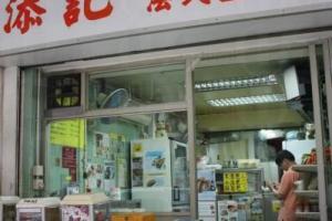 添記地方不大,人多時客人就擠滿小店內。