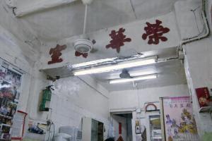 榮華冰室的大字木招牌市面罕見。