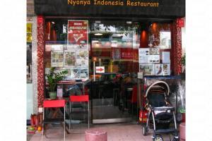 難得山長水遠來到屯門,得知市中心附近有家隱世「娘惹印尼菜」小店,我們當然忍不住要光顧!