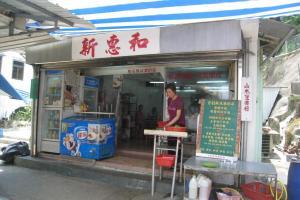 新惠和以店面不大,老闆娘(紅衣者)就是在店外炒出鮮味海膽飯,極有地方風味。